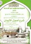 ইসলামী মূল আকিদার বিশ্লেষন