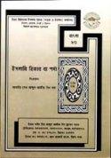 ইসলামী হিজাব বা পর্দা
